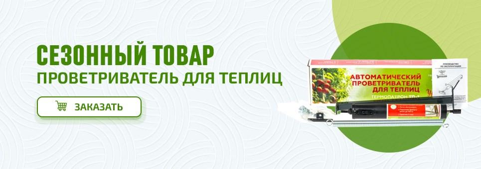 Новинка проветриватель для теплиц Урожай ТП-1