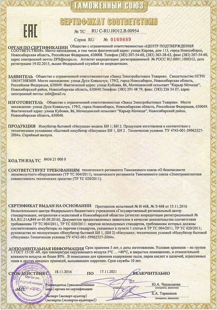 Инкубатор Несушка 77 яиц 220/12 В, автомат. поворот, цифр. терм., арт.63 - фото 5485