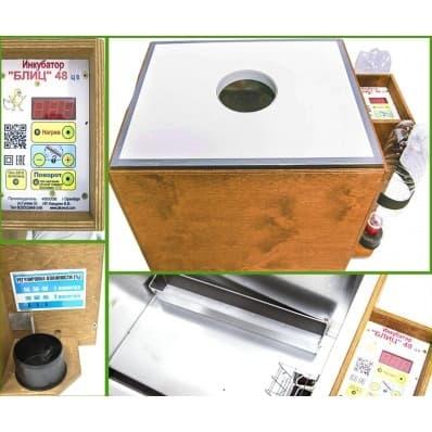 Цена на Инкубатор блиц 48 цифровой, 220/12В с автоматическим поворотом и регулировкой влажности