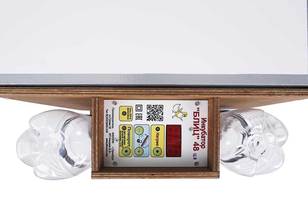 цифровой инкубатор блиц 48 220 В