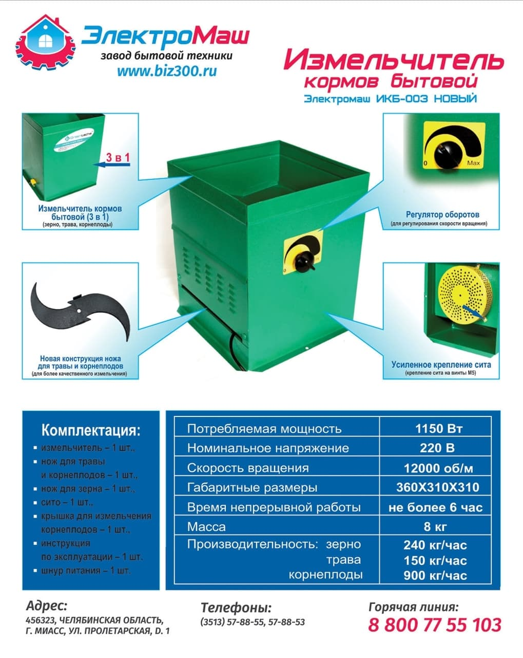 Зернодробилка+траворезка+корморезка ИКБ-003 Электромаш