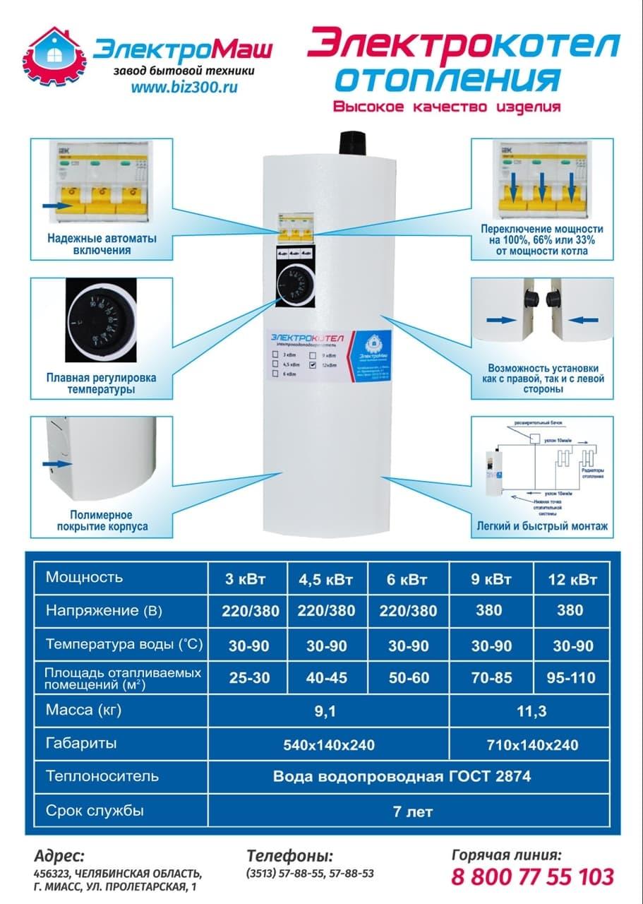 Электрокотел отопления Электромаш ЭВПМ - 4,5 кВТ