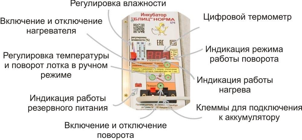 Инкубатор БЛИЦ матрица Вегас цифровой 90 яиц 220/12В, автомат.поворот, регулировка влажности, автодолив воды